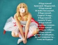 Лена Заболотная, 19 сентября , Кузнецовск, id103351840